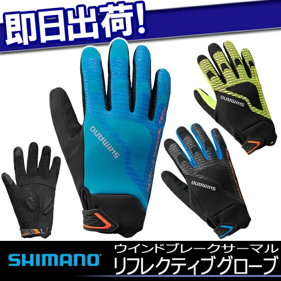 SHIMANO シマノ ウインドブレーク サーマルリフレ...