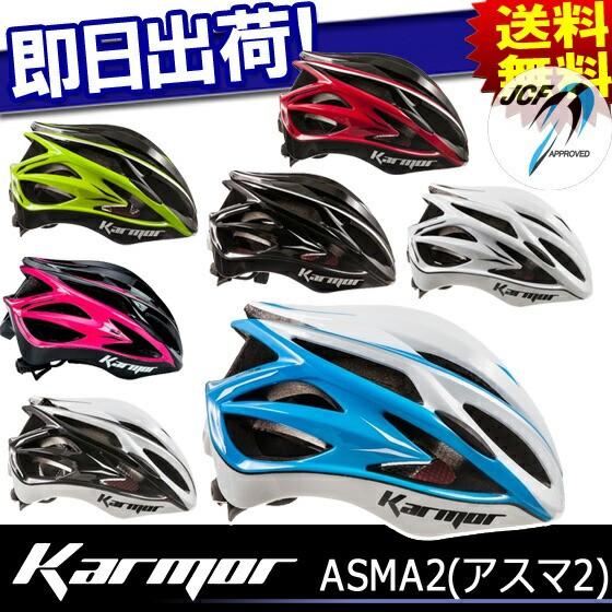 KARMOR(カーマー) ASMA2 アスマ2 自転車用ヘルメ...