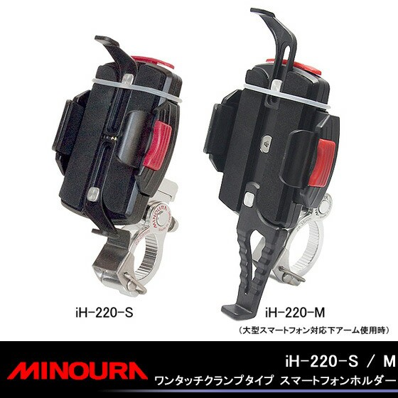 【7,560円以上で送料無料】MINOURA(ミノウラ) iH-...