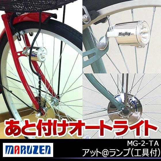 丸善電機産業 MG-2-TA アット @ランプ 工具付 ...