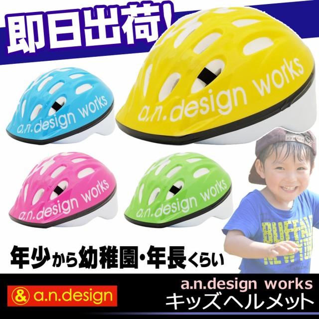 【7,560円以上で送料無料】a.n.d kids met 子供用...