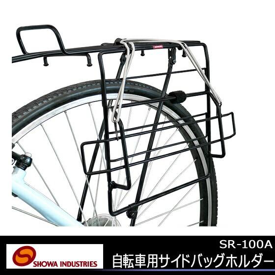 昭和インダストリーズ SR-100A 自転車用 サイドバ...