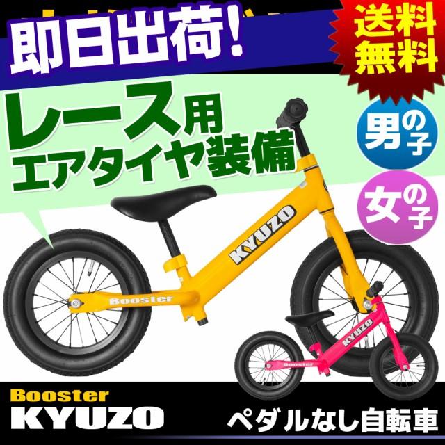 ペダルなし自転車 エアタイヤ装備 ゴムタイヤ装備...