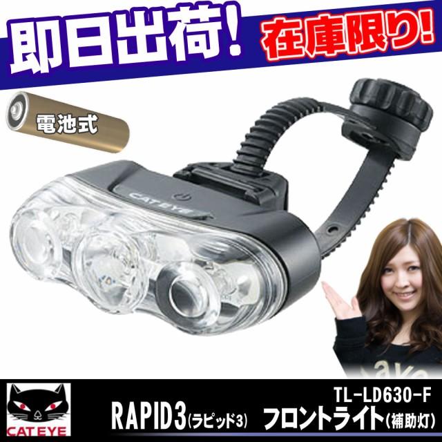 CATEYE キャットアイ RAPID3 ラピッド3 TL-LD630-...