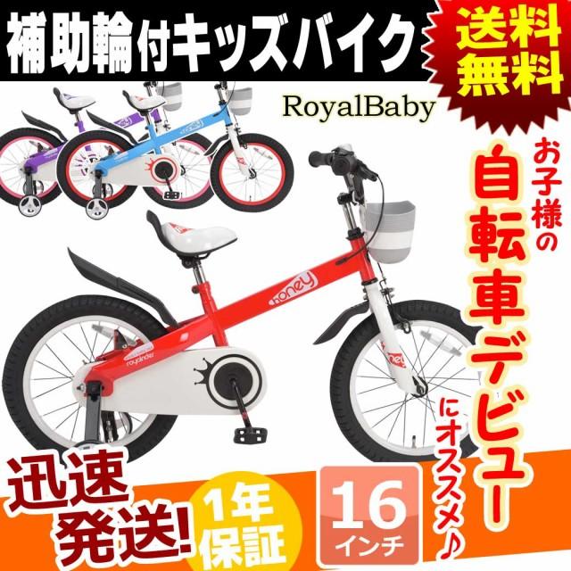 子供用自転車 16インチ 補助輪 付き 軽量 自転車 ...