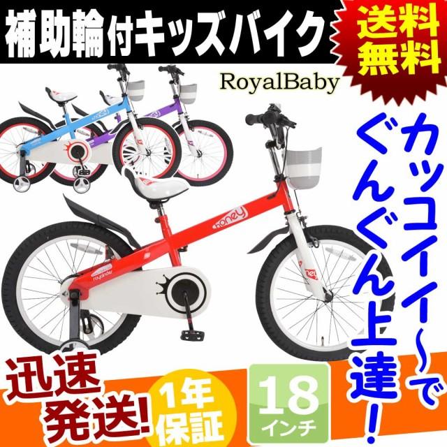 子供用自転車 18インチ 補助輪 付き 軽量 自転車 ...