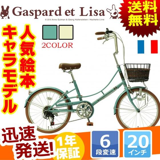 小径自転車 20インチ 6段変速 付き リサとガスパ...