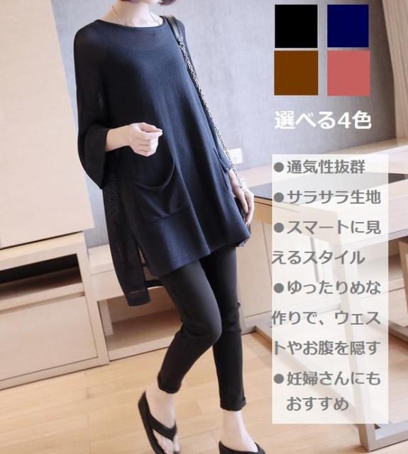 レディースファッション サラサラ 紫外線対策ニッ...