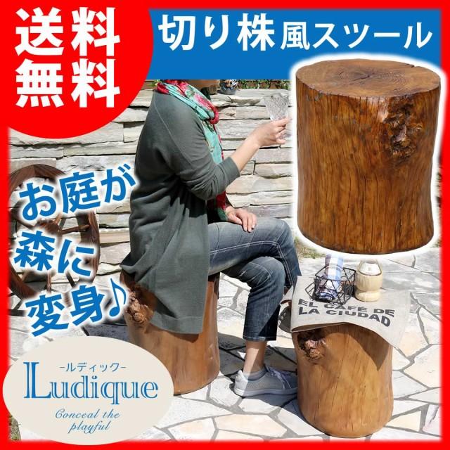ルディック 切り株風スツール 激安セール アウト...