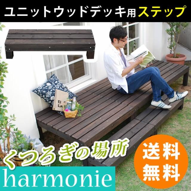 ユニットウッドデッキ harmonie(アルモニー)用...