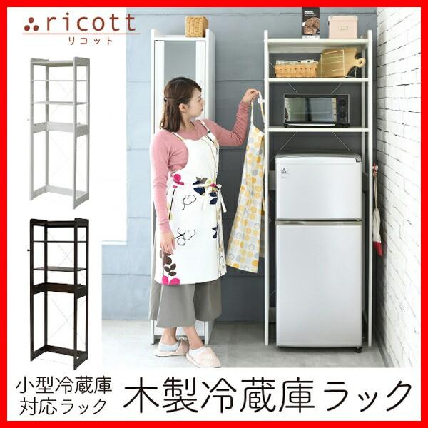 木製 冷蔵庫ラック 幅60 cm  送料無料 激安セール...