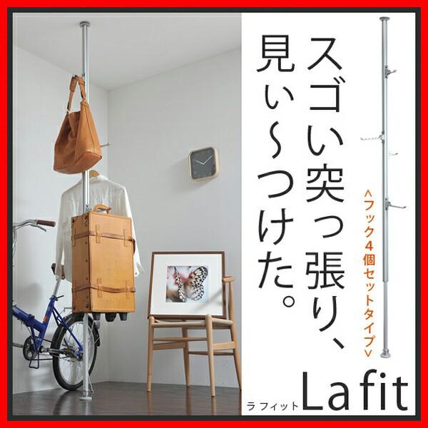 ラフィット Bセット(フックL×2、フックS×2)  ...