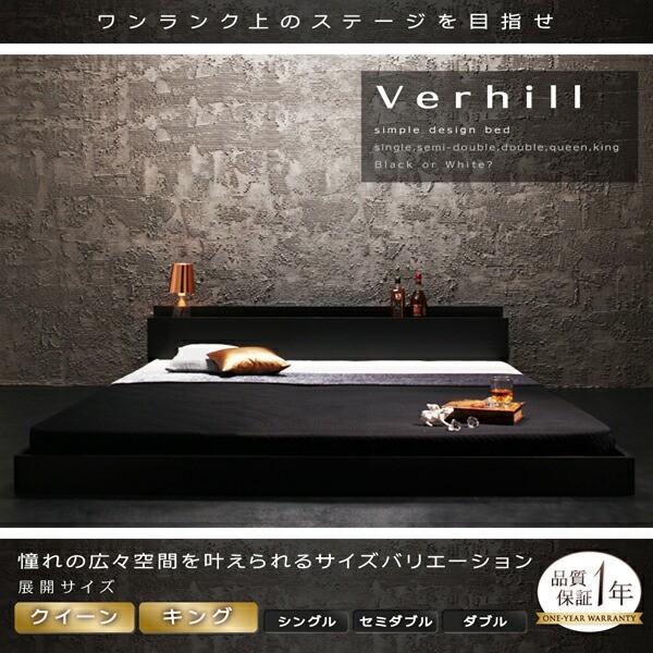 ベッド ローベッド 【Verhill】 ヴェーヒル 【ス...