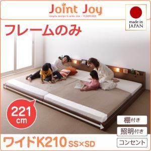 連結ベッド 照明付き JointJoy フレームのみ ワイ...