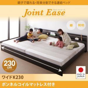 連結ベッド 分割 JointEase ボンネルコイルマット...