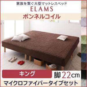 家族を繋ぐ大型マットレスベッド【ELAMS】エラム...