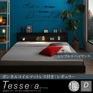 LEDライト・コンセント付きフロアベッド【Tess...