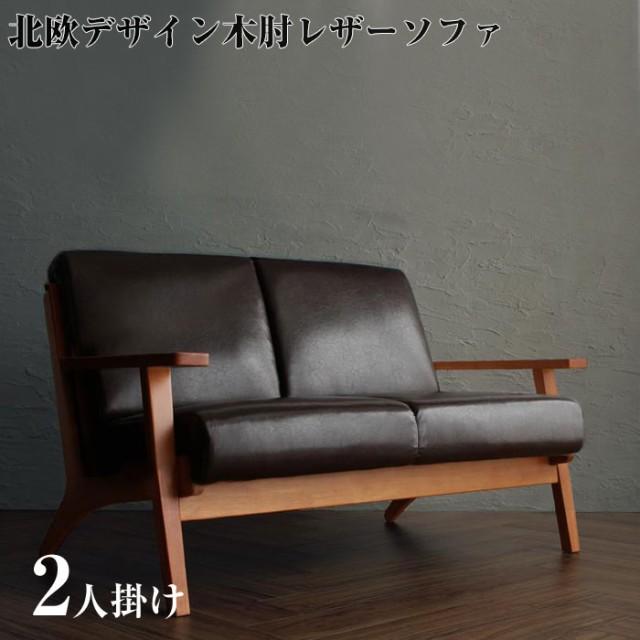 北欧デザイン木肘レザーソファ【Stinger】スティ...