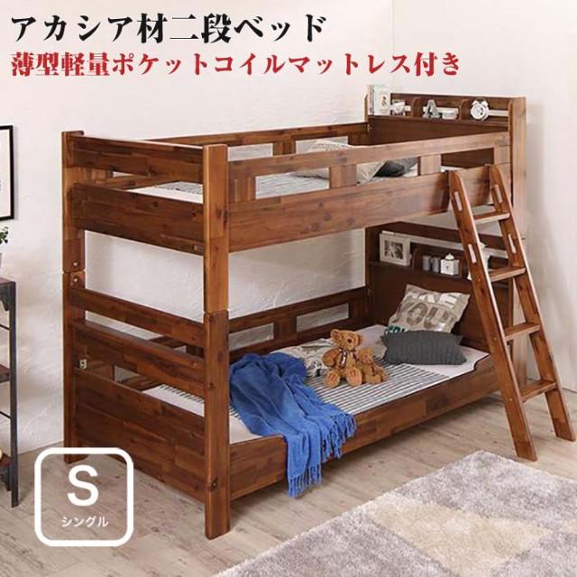 2段ベッド モダンデザイン 棚付き アカシア材 二...