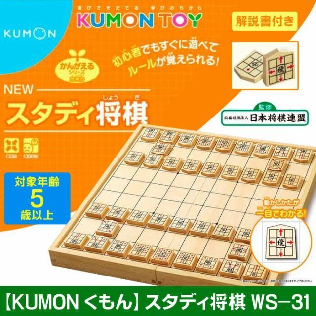 KUMON くもん スタディ将棋 WS-31 将棋盤 将棋駒 ...