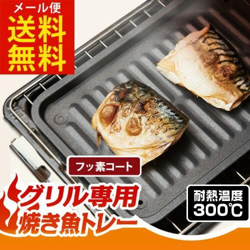 グリル専用焼き魚トレー フッ素コート【送料無料...