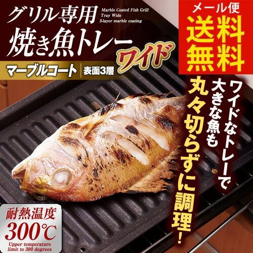 グリル専用焼き魚トレー ワイド マーブルコート【...