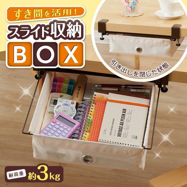 【即納】すき間を活用!スライド収納BOX≪ テーブ...