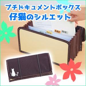 プチドキュメントボックス【即納】ポイントカード...