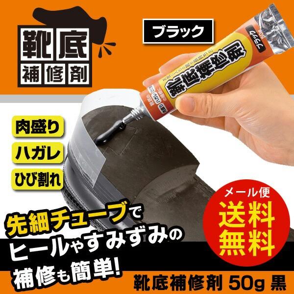 靴底補修剤 50g 黒 ブラック【メール便なら送料無...