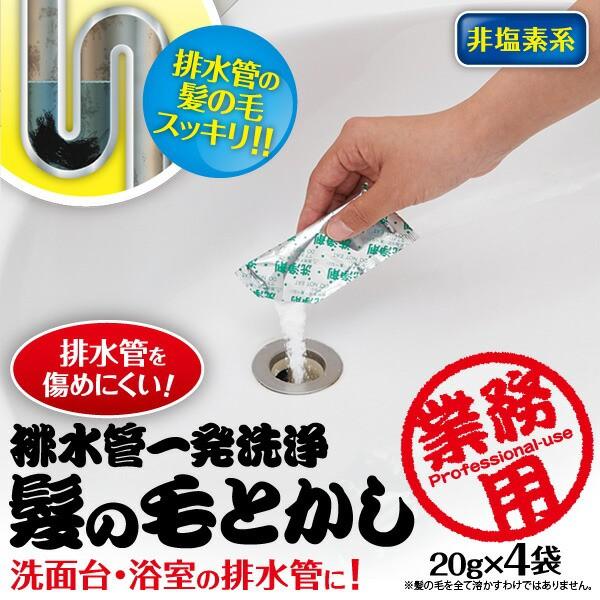 排水管洗浄剤 排水管一発洗浄 髪の毛とかし【即...