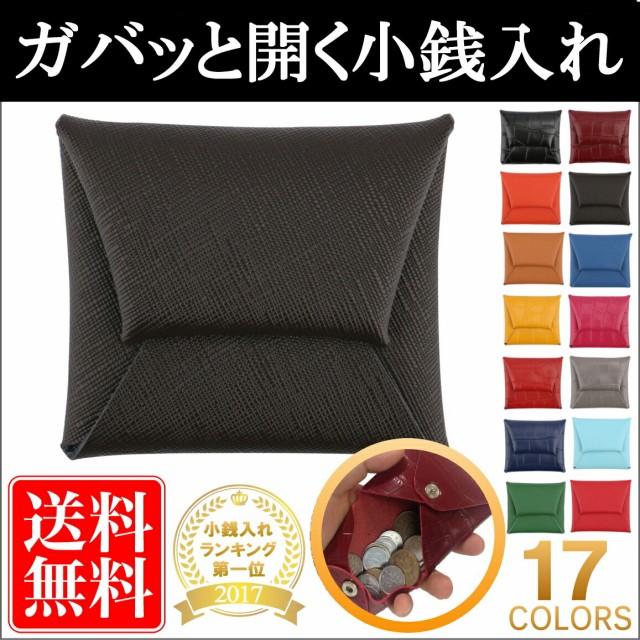 コインケース 小銭入れ 本革 カラー豊富 (化粧箱...