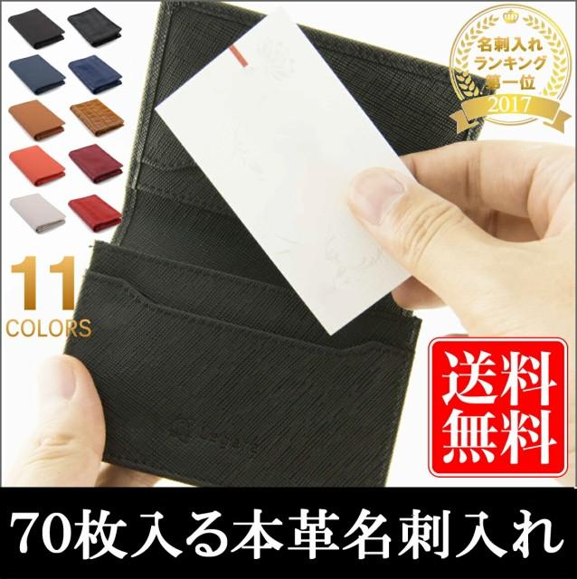 名刺入れ メンズ レディース カードケース 本革 ...