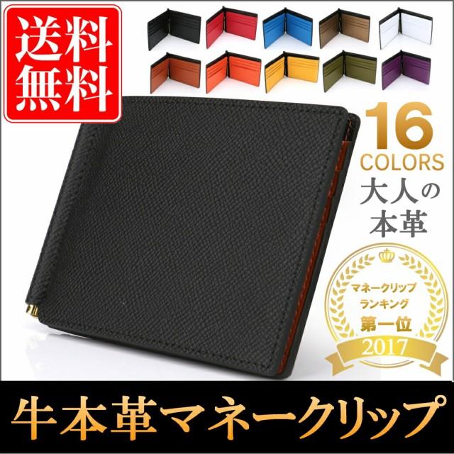 マネークリップ 本革 カラーが豊富 二つ折り財布 ...