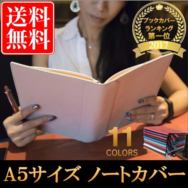 ノートカバー 本革 A5 サイズ しおり付き カラー...