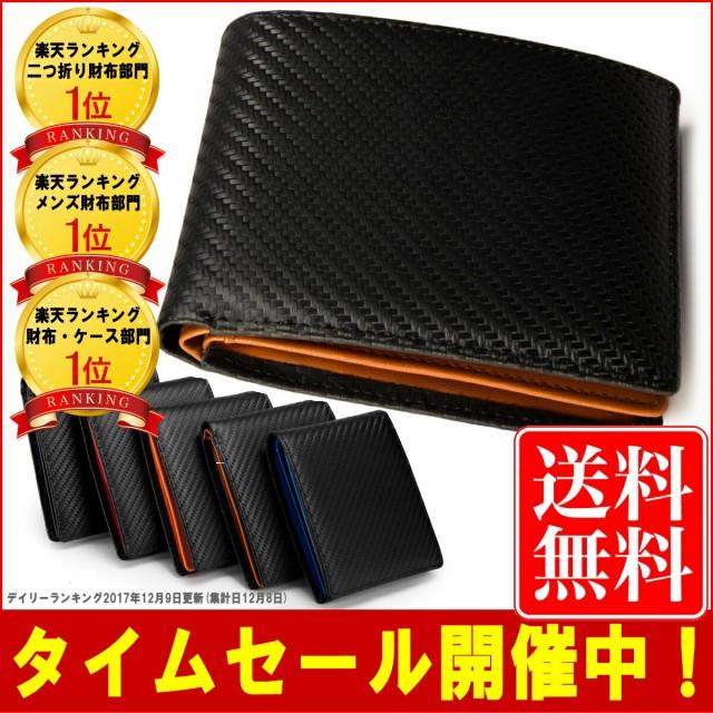 財布 二つ折り財布 コインケース メンズ 財布 隠...