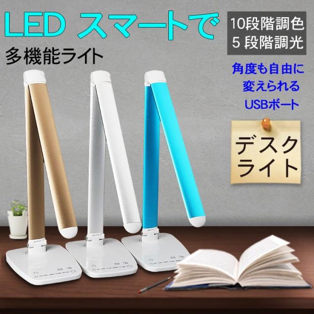 卓上スタンド LEDデスクライト 調光機能付き 108...