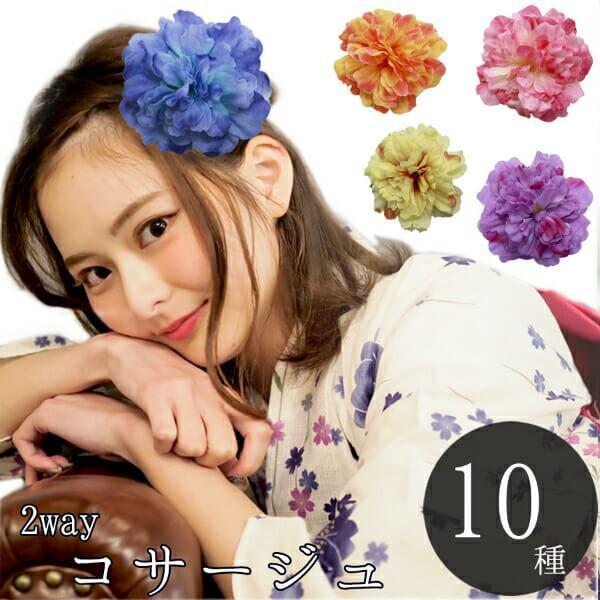 花髪飾り コサージュ 浴衣 2WAY 振袖 袴...