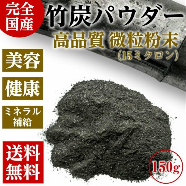 日本製 国産 食用 高品質 匠の 竹炭パウダー 150g...