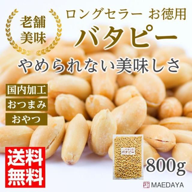 バターピーナッツ やみつき バタピー 800g お徳用...