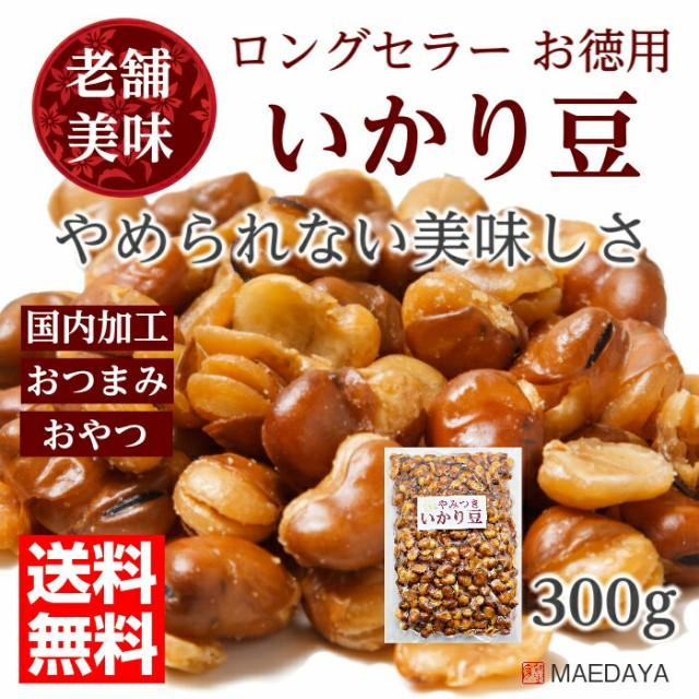 いかり豆 やみつき イカリ豆 300g お徳用 業務用 ...