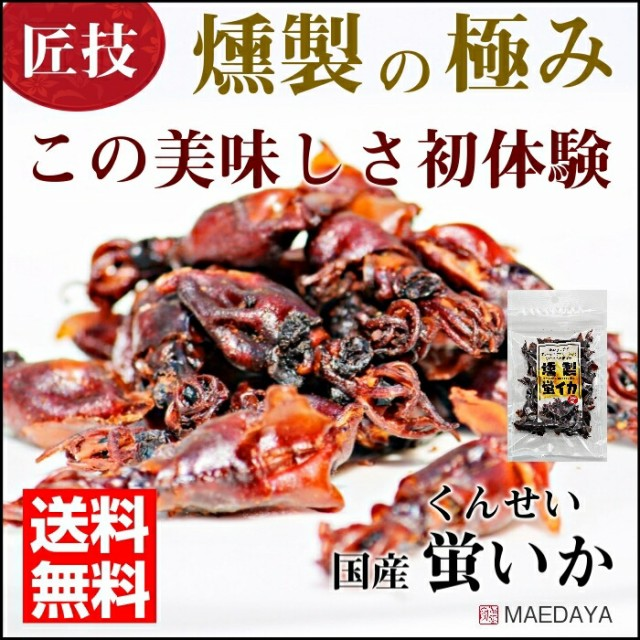 国産 厳選 高品質 燻製 桜 チップ スモーク ホタ...