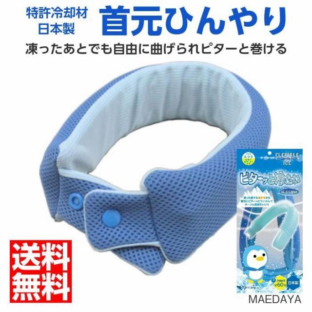 熱中症 対策 日本製 首元 冷却 ひんやり フレキシ...