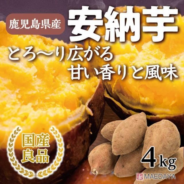 鹿児島県産 安納芋 4kg とろ〜り広がる甘い香りと...