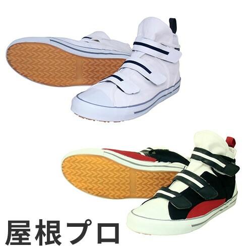 ハイカット 日進ゴム HyperV ハイパーV 屋根プロ ...