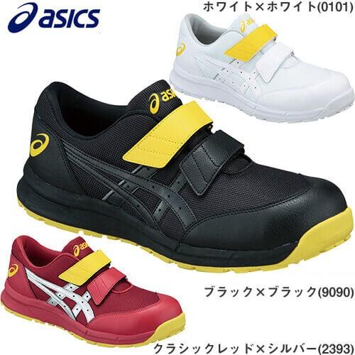 安全靴 asics アシックス ウィンジョブCP20E FCP2...