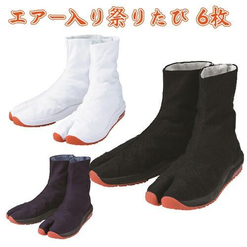 地下足袋 丸五 MARUGO エアージョグ 6枚 祭りたび...