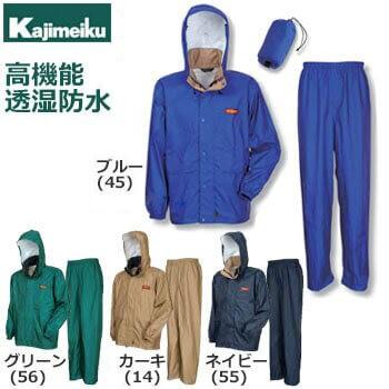 合羽 上下セット カジメイク Kajimeiku エントラ...