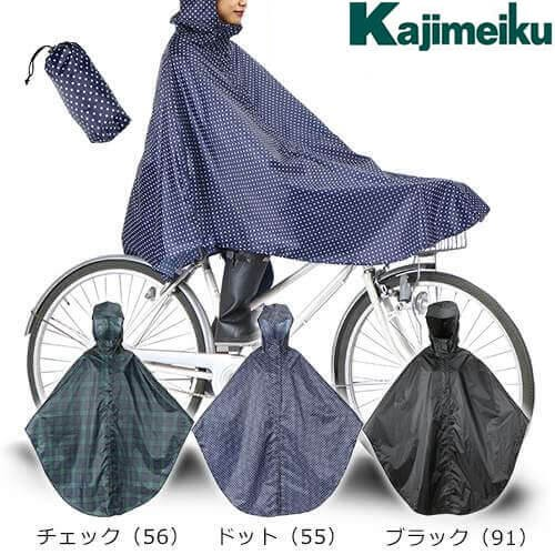 レインウエア 合羽 カジメイク Kajimeiku カゴま...