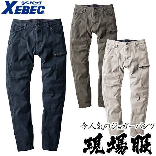 作業服 カーゴパンツ ジーベック XEBEC 現場服ジ...