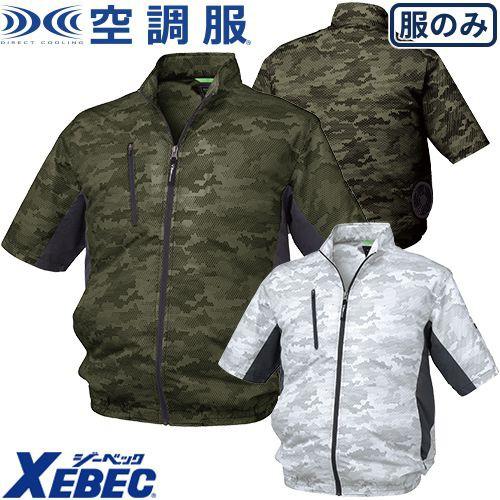 空調服 半袖 ジーベック XEBEC ファン穴付き半袖...